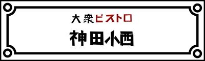 大衆ビストロ神田小西